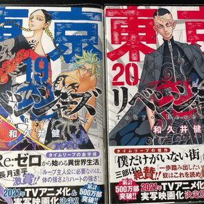 東京卍リベンジャーズ 19巻 20巻 初版