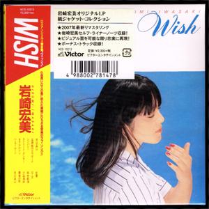 【匿名送料無料】即決新品 岩崎宏美 WISH +7/紙ジャケットCD/完全生産限定盤