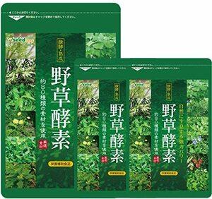 ★サイズ:150個(x1)★ シードコムス 野草酵素 サプリメント 野菜 野草 果物 発酵 熟成 ダイエット (約5ヶ月分 150粒)