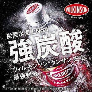 ★パターン名(種類):500ml×24本★ アサヒ飲料 ウィルキンソン タンサン 炭酸水 500ml×24本
