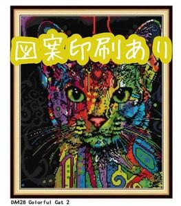 クロスステッチキット カラフルワイルドキャット 猫 ねこ ネコ 刺繍 図案印刷あり