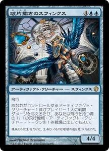 破片撒きのスフィンクス/Sharding Sphinx [C13] 統率者2013 MTG 日本語 056 H0.5Y0.5