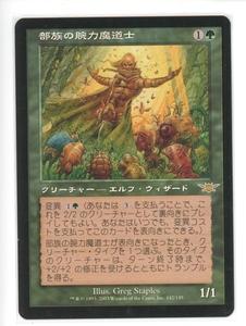 部族の腕力魔道士/Tribal Forcemage [LGN] レギオン MTG 日本語 142 H1Y1