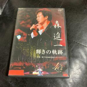 DVD 輝きの軌跡 森 進一 歌手生活40周年記念リサイタル~