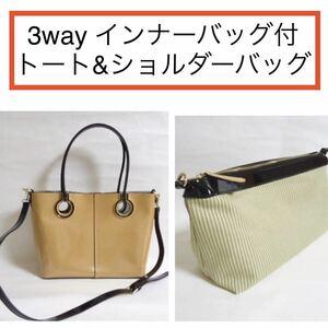 【3way】エナメル ショルダーバッグ / インナーバッグ付 ベージュ 黒】トート A4 バッグ ショルダー バッグインバッグ ポーチ