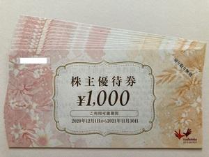 ◆コシダカ株主優待券10000円(1000円×10枚)◆ネコポス送料無料(追跡/匿名)
