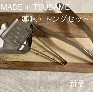 【送料無料】MADE in TSUBAME 4点セット新品トングおろし金薬味小皿ミニトング