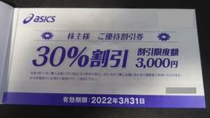 asics アシックス 株主優待 30%割引券×7枚 送料無料
