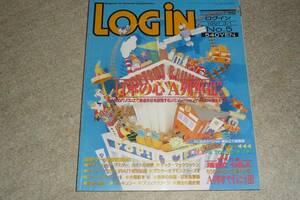 パソコンゲーム雑誌「ログイン 1991 3/1 NO5」(デッドストック品)