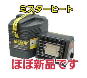 ニチネン  NICHINEN カセットガスストーブ ミスターヒート  屋外専用モデル CB缶3本収納用ハードケース付 ほぼ新品です