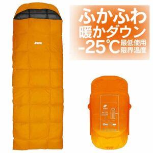 ふかふか 極暖 寝袋 ダウン -25℃ シュラフ 丸洗い 封筒型 オレンジ オールシーズン 防災 アウトドア キャンプ 車中泊