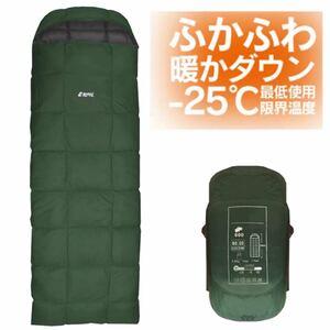 ふかふか 極暖 寝袋 ダウン -25℃ シュラフ 丸洗い 封筒型 グリーン オールシーズン 防災 アウトドア キャンプ 登山 釣り