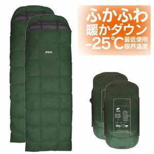 2個セット 極暖 ふかふか 寝袋 ダウン -25℃ シュラフ 丸洗い オールシーズン 防災 アウトドア キャンプ 登山 釣り 緑
