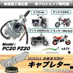 バイク用 キャブレター PZ20 PC20 ホンダ モンキー ゴリラ カブ DAX ATV 等 オートバイ パーツ 汎用 社外品 修理 .