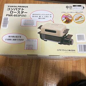 コンパクトロースター PNR-603P