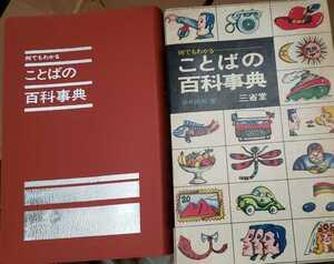 ことばの百科辞典 平井昌夫 1978【管理番号tkcp本1031】