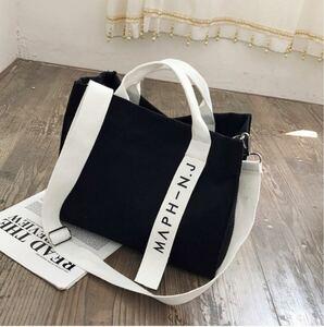 【新品】トートバッグ キャンバス マザーズバッグ モノトーン ブラック 韓国 2way ショルダーバッグ