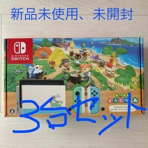 任天堂 ニンテンドースイッチ あつまれどうぶつの森 セット あつ森 同梱版 新品 3台セット Nintendo Switch