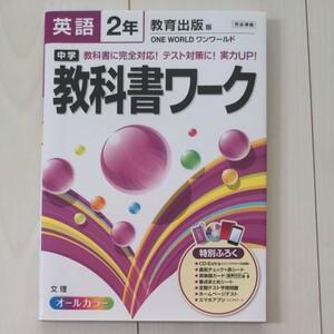 中学教科書ワーク英語  教育出版版ワンワールド 2年