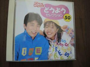 NHK おかあさんといっしょ どうようセレクション50