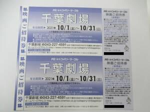 千葉劇場 映画ご招待券 2枚 有効期限:10/1~10/31まで ③