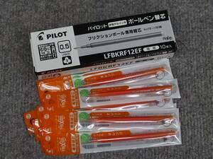 送料無料★0.5オレンジ フリクションボールペン替芯 (1本入)×10セット(1色のフリクションボールペンリフィルになります)