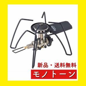 【アマゾン限定 モノトーン】ソト(SOTO)レギュレーターストーブ ST-310 新富士バーナー