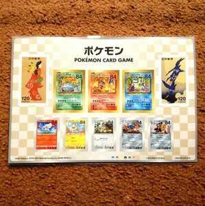 ポケモン切手BOX ~ポケモンカードゲーム 見返り美人・月に雁セット~ 切手シートのみ