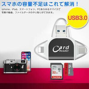 SD/TFカードリーダー データ保存iPhone・Android対応