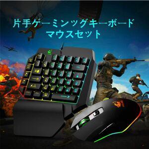 片手キーボード 専用コンバーター付き RGB ゲーミング キーボード マウス USB有線 アダプター Switch PS4