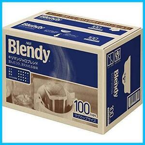 【最安】ドリップパック レギュラーコーヒー キリマンジャロブレンド 100袋 HU-833 ブレンディ 【 ドリップコーヒー AGF 】