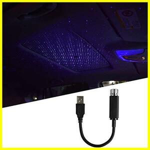 【最安】青 ブルー 星空 LEDイルミネーション ランプ ライト 雰囲気 USB式ライト BH-21 LED 車内 取付簡単 イルミネーション 車用 高輝度