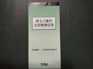 ☆トーホー toho 株主優待券 5,000円分