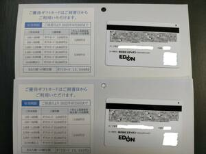 ☆エディオン 株主優待券 30,000円分