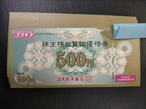 ☆コスモス薬品 株主優待券 10,000円分