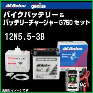 新品 ACデルコ バイク用バッテリー 12N5.5-3B ノコ充電器(G750)セット 送料無料
