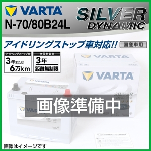 N-70/80B24L ニッサン GT-R VARTA 高スペック バッテリー SILVER Dynamic EFB 国産車用 SLN-70 新品