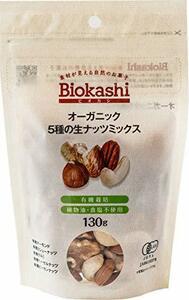 130g Biokashi ビオカシ オーガニック 植物油・食塩不使用 5種の生ナッツミックス 130g 5035