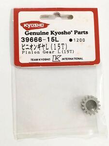 KYOSHO 39666-15L ピニオンギヤL(15T)