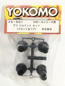 YOKOMO MR-4用デフジョイントセット