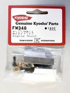 KYOSHO FM346 エンジンマウント