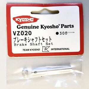 KYOSHO VZ020 ブレーキシャフトセット