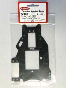 KYOSHO VZ062 アッパープレート(R用)