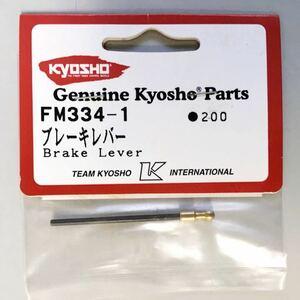 KYOSHO FM334-1 ブレーキレバー