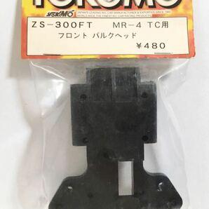 YOKOMO MR-4TC用フロントバルクヘッド