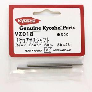 KYOSHO VZ018 リヤロアサスシャフト