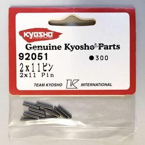KYOSHO 2×11ピン