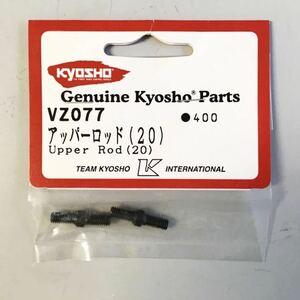 KYOSHO VZ077 アッパーロッド(20)