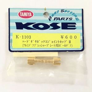 KOSE K-1103 ハードギヤボックスジョイントカップII