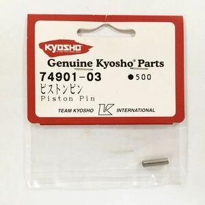 KYOSHO 74901-03 ピストンピン